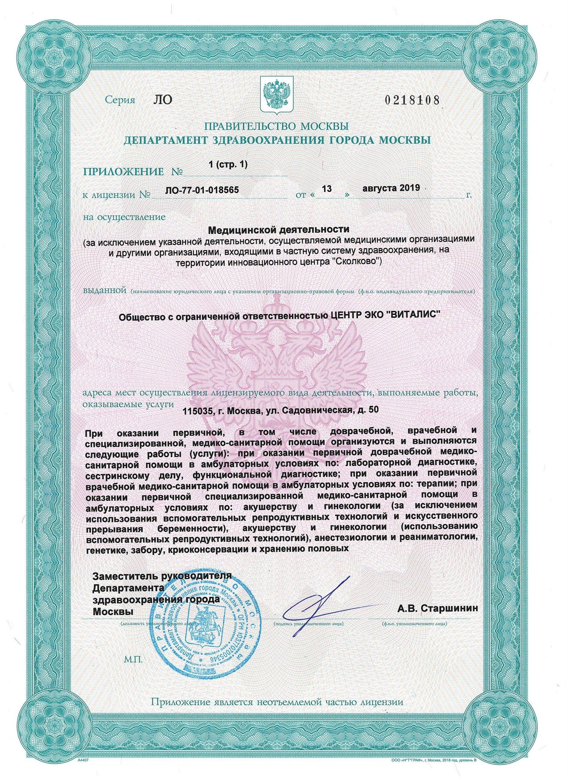 лицензия клиники эко виталис