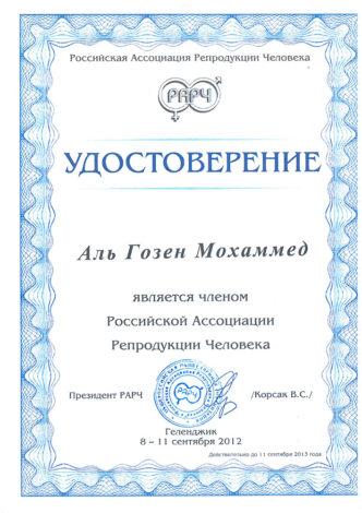 Удостверение Члена Рарч 2012 Год