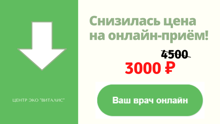 Снизилась Цена На Онлайн-Приём!