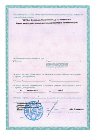 Лицензия: № Ло-77-01-019383