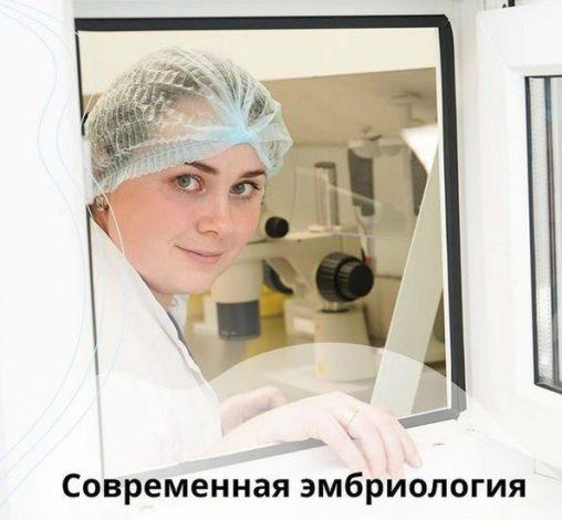 Sovremennaya Embriologiya