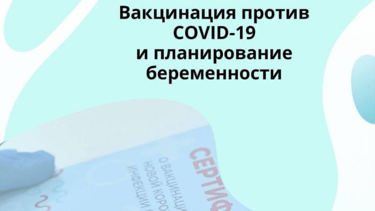 Вакцинация Против Covid-19 И Подготовка К Беременности