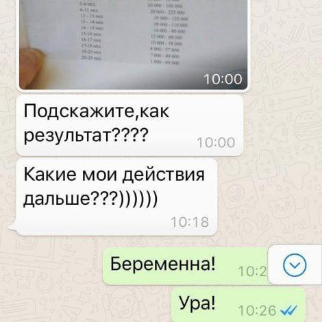 Otzyvy Patsientov Eko Vitalis 01