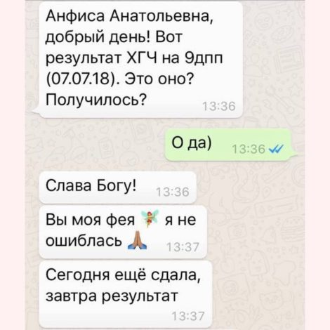 Otzyvy Patsientov Eko Vitalis 02