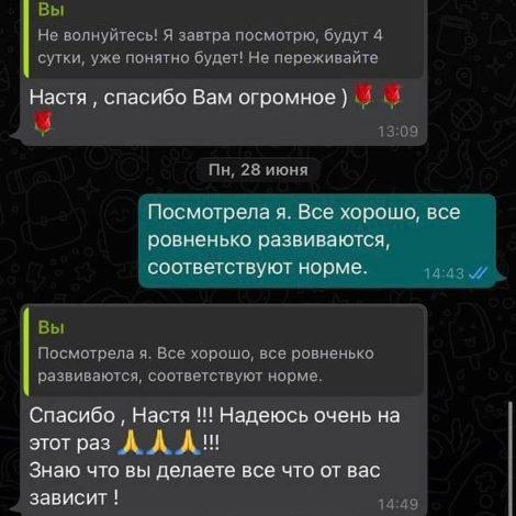 Otzyvy Patsientov Eko Vitalis 03