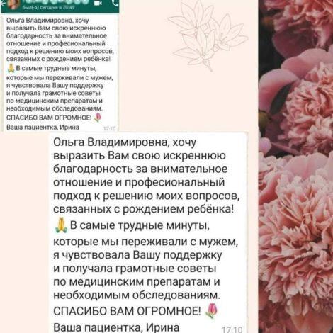 Otzyvy Patsientov Eko Vitalis 05