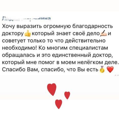 Otzyvy Patsientov Eko Vitalis 06
