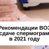 Рекомендации Воз По Сдаче Спермограммы В 2021 Году