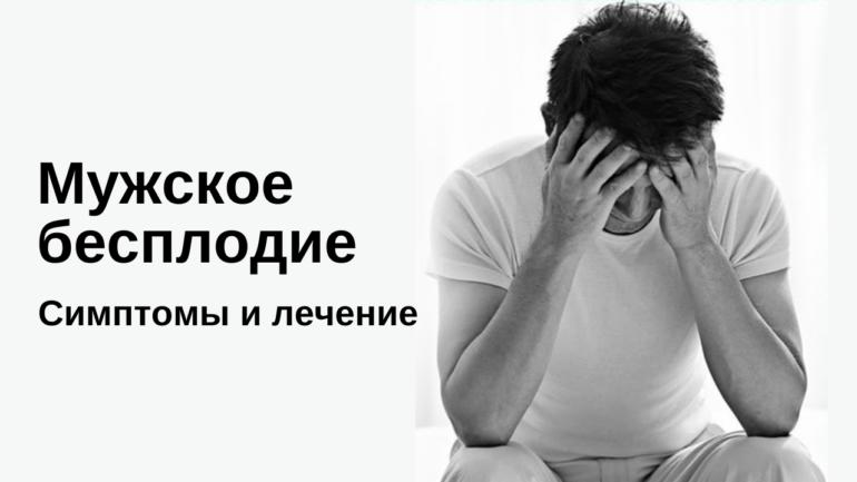 Мужское Бесплодие - Симптомы И Лечение